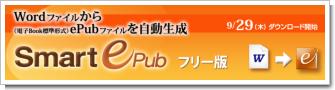 700_ePub_midashi_free_929[1].png